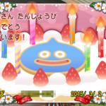 誕生日ありがとう!